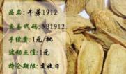 牛蒡1912--寿光果蔬